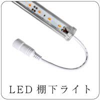 LED棚下ライト
