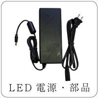 LED電源・部品